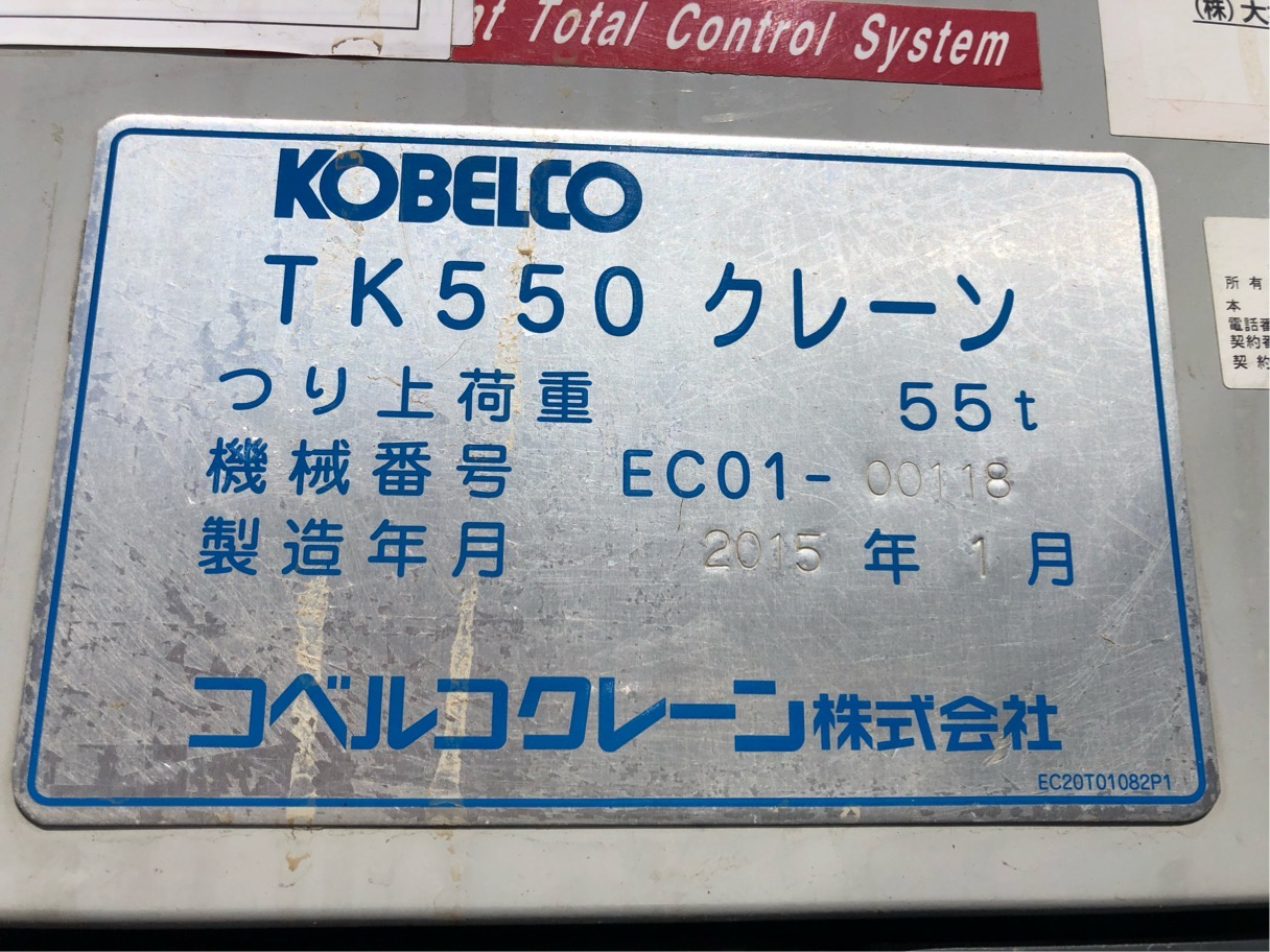 KOBELCO(コベルコ) クローラークレーン TK550画像